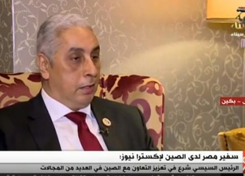 """سفير مصر لدى الصين: ننظر بعقلانية إلى مبادرة """"الحزام والطريق"""""""