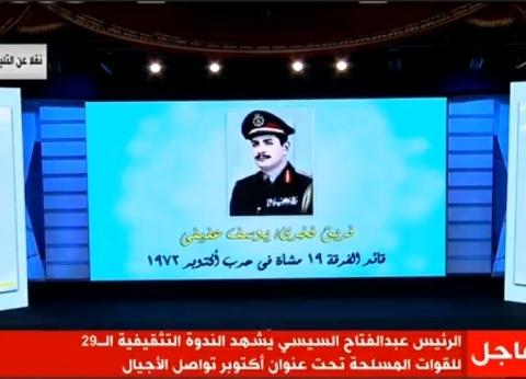 """العقيد وهبة يقدم التحية للفريق يوسف عفيفي قائد الفرقة """"19 مشاة"""""""
