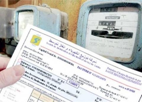 بعد زيادة أسعار الكهرباء.. 3 طرق للإبلاغ عن أخطاء الفواتير