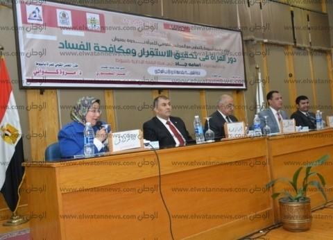 """ندوة حول """"دور المرأة في استقرار المجتمع ومكافحة الفساد"""" في جامعة أسيوط"""