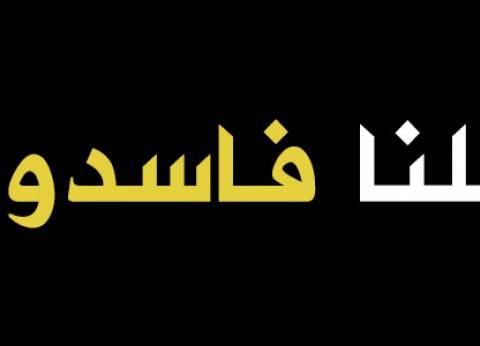 «الوطن» تفتح ملف «سرطان مصر»
