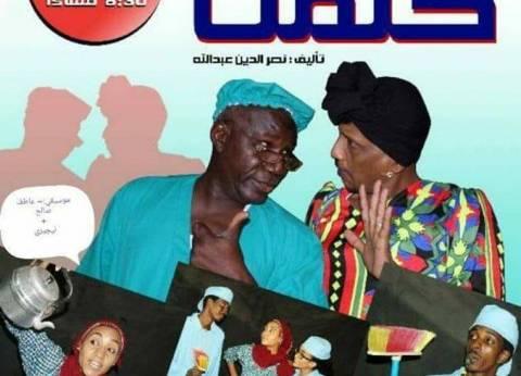 """المسرح السوداني يعرض """"كتمت"""" ضمن فعاليات المهرجان القومي المصري"""