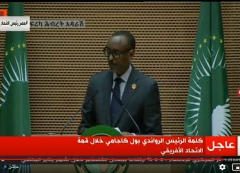رئيس رواندا: تنفيذ اتفاقية منطقة التجارة الحرة القارية خلال أسابيع