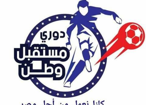 """دوري كرة قدم للشباب في المنيا برعاية """"مستقبل وطن"""""""