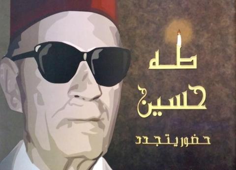 """""""مستقبل الثقافة في مصر"""".. كتاب طه حسين المثير للجدل في """"معرض الكتاب"""""""