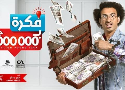 فكرة بمليون جنيه الحلقة 20| علاء يطلب الزواج من سلمي