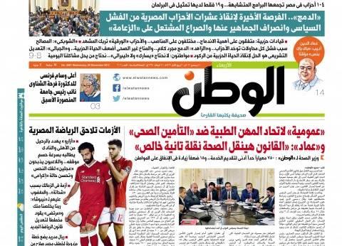 """اقرأ غدا في """"الوطن"""".. الأزمات تلاحق الرياضة المصرية"""