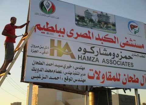 اليوم.. بدء تنفيذ أولى مراحل إنشاء مركز الكبد المصري في كفر الشيخ