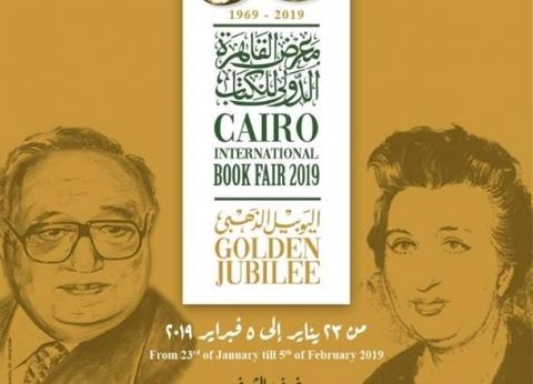 وضع اللمسات الأخيرة على المشاركة القبرصية الأولى في معرض الكتاب