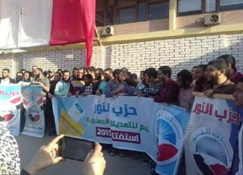 """شباب """"النور"""" من أمام الجامعة العمالية: نعم للدستور.. عشان مدنية الدولة"""