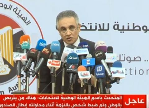 عاجل| الوطنية للانتخابات: الاستفتاء يسير بشكل آمن في شمال سيناء