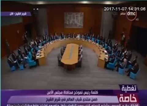 """الكلمة الكاملة لوفود 16 دولة في محاكاة """"مجلس الأمن"""" بمنتدى شباب العالم"""