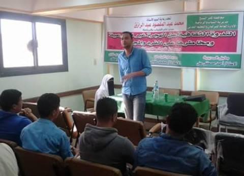 """""""مخاطر الهجرة غير الشرعية"""".. ندوة في أحد مراكز شباب كفر الشيخ"""