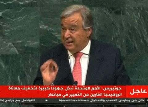 عاجل| أمين عام الأمم المتحدة: كوريا الشمالية تهدد العالم