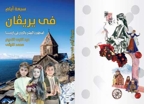 """""""سبعة أيام في يريفان"""".. كتاب عن أدب الرحلات لـ""""النديم""""و""""الليثي"""""""