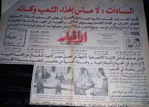 «الانتفاضة» فى صحافة السبعينات: مؤامرة شيوعية والمتظاهرون «حرامية».. وإرهابيون وثبوا على موجة التعبير الشعبى