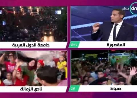بث مباشر.. احتفالات المصريين بالتأهل لكأس العالم