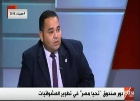 """""""تحيا مصر"""": الصندوق لديه بيانات دقيقة عن الفئات الأكثر احتياجا"""
