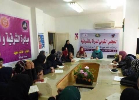 المجلس القومي للمرأة يسلم 1333 شهادة أمان للمستحقات في الشرقية