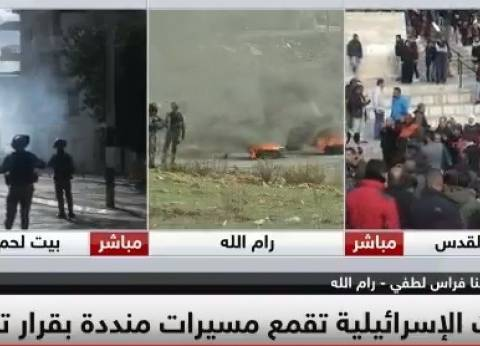 الاحتلال يطلق الغاز على المتظاهرين في رام الله.. ويتعدى عليهم بالقدس