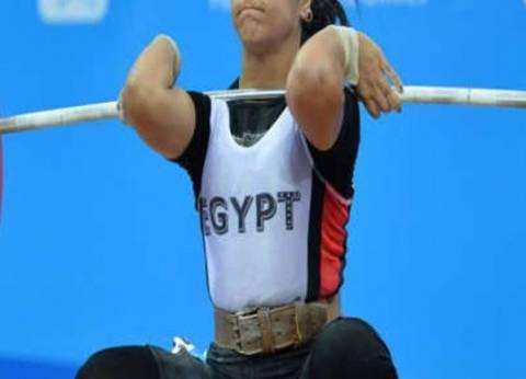 رفع أثقال| إسراء السيد تحرز ذهبية الخطف في بطولة العالم للشباب