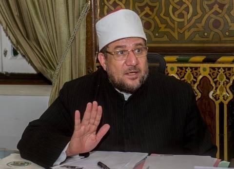 """وزير الأوقاف: القضية السكانية ثاني تحدي للدولة بعد """"الإرهاب"""""""