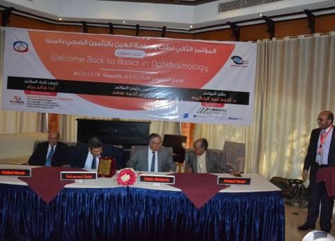 محافظ المنيا يفتتح المؤتمر الثاني لطب وجراحة العيون للتأمين الصحي