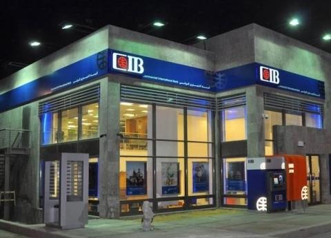 """بنك """"CIB"""" يعلن عن وظائف شاغرة.. تعرف على الشروط وطرق التقديم"""