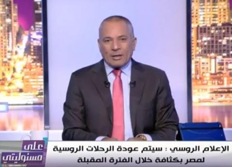 موسى: تسريبات بتوقيع مذكرة عودة السياحة الروسية إلى مصر غدا