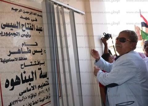 """محافظ الإسماعيلية يفتتح مدرسة قرية """"البناهوة"""" للتعليم الأساسي"""