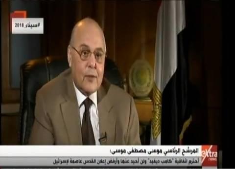 """موسى مصطفى: """"عاوز الـ50 مليون مصري ينزلوا الانتخابات"""""""
