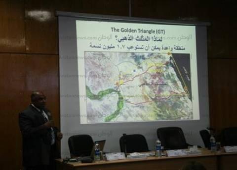 جامعة جنوب الوادي تنظم ورشة عمل بشأن تنمية منطقة المثلث الذهبي