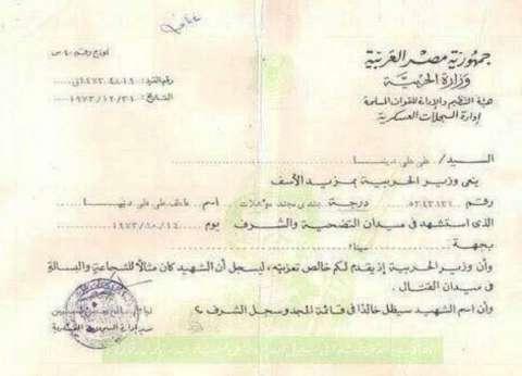 """""""إعلام بنها"""" ينشر رسالة من وزير الحربية لوالد أحد شهداء أكتوبر"""