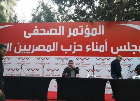 """المنسق العام لجبهة """"المصرين الأحرار"""": أكثر من 840 عضوا سيحضرون اجتماع اليوم"""