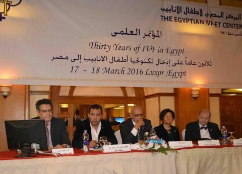 محافظ الأقصر يشهد افتتاح المؤتمر العلمي للمركز المصري لأطفال الأنابيب