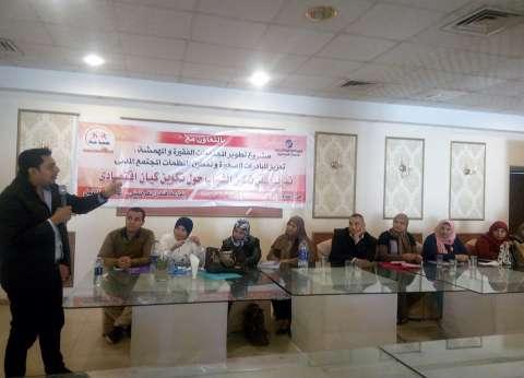 تدريب على تكوين كيان اقتصادي يجمع شباب محافظة المنيا