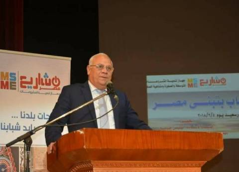 محافظ بورسعيد: العملية الشاملة لرجال الجيش والشرطة ملحمة عسكرية جديدة