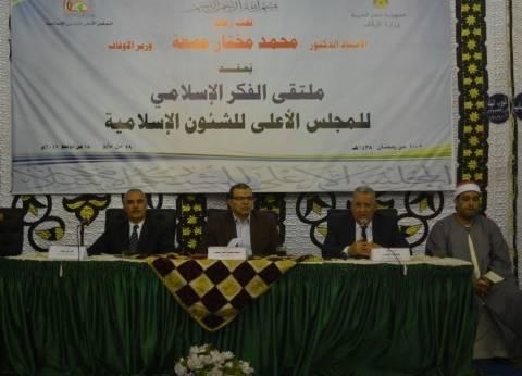 """""""الأوقاف"""" تعلن افتتاح ملتقى الفكر الإسلامي السبت المقبل"""