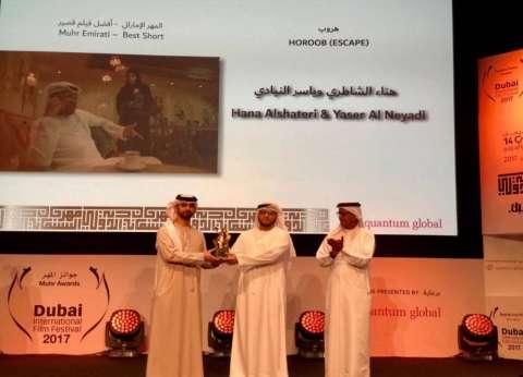 """""""هروب"""" يحصد جائزة أفضل فيلم قصير بـ""""المهر الإماراتي"""""""