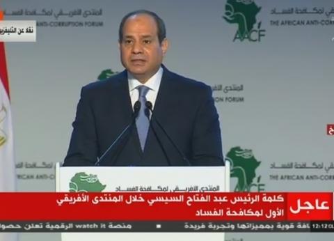 عاجل| السيسي: مصر قطعت شوطا طويلا في مكافحة الفساد