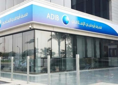مصرف أبو ظبي الإسلامي يعلن وظائف شاغرة.. اعرف الشروط وطريقة التقديم