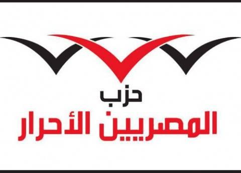 """قيادي بـ""""المصريين الأحرار"""": على الأحزاب تقديم دعم أكبر لمرشحيها"""