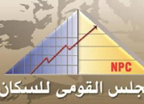 مشروع قانون جديد لإعادة هيكلة «القومى للسكان» برئاسة رئيس الجمهورية