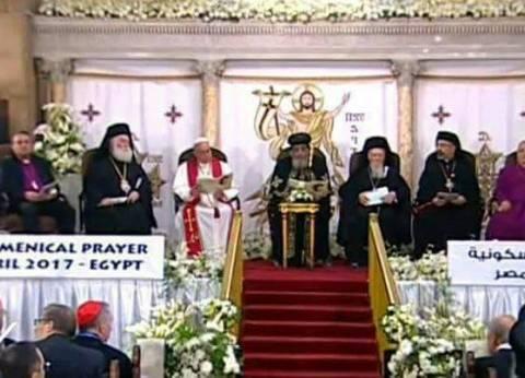 """""""الوطن"""" تنشر النص الكامل لكلمة البابا تواضروس خلال لقاء """"فرنسيس"""""""