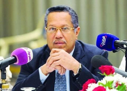 رئيس الحكومة اليمنية: التحالف العربي منع الانهيار الشامل للدولة