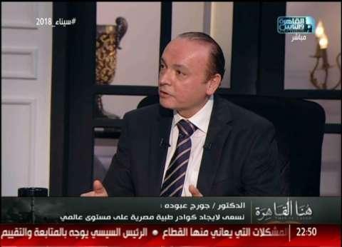 """عالم مصري: العالم صفق لمصر بعد نجاحها في مشروع علاج """"فيروس سي"""""""