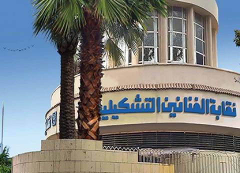 """الثلاثاء.. افتتاح مسابقة """"أطياف 2"""" بنقابة الفنانين التشكيليين"""