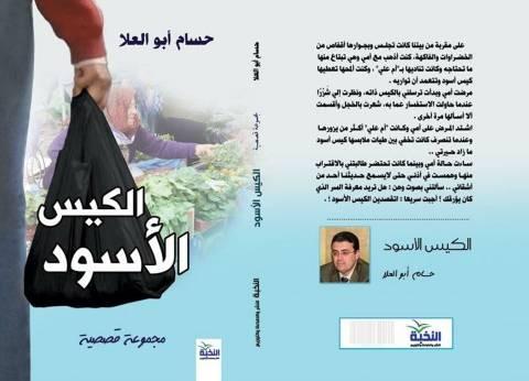 """غدا.. توقيع """"الكيس الأسود"""" لحسام أبو العلا بمعرض الكتاب"""