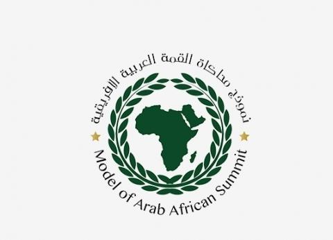 """""""محاكاة القمة العربية الإفريقية"""".. قمة شباب 67 دولة لصناعة مستقبل أفضل"""