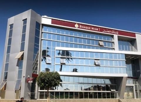 """""""بنك مصر"""" يعلن مزاد لبيع وحدات تجارية لمختلف الأغراض"""